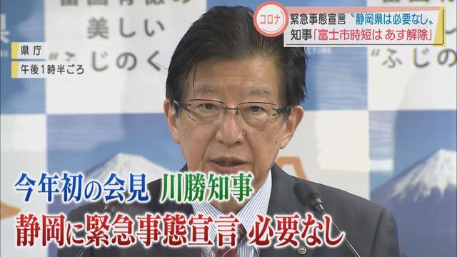 画像: 【新型コロナ】川勝知事「静岡県では緊急事態宣言の必要はない」 富士市への時短要請も予定通り5日で解除
