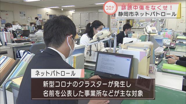 画像: 【新型コロナ】「差別や誹謗中傷はあってはならない」ネットパトロールで法的対応アドバイスも 静岡市
