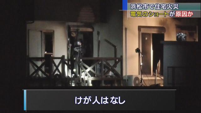 画像: 浜松市で住宅火災 家族4人は逃げて無事