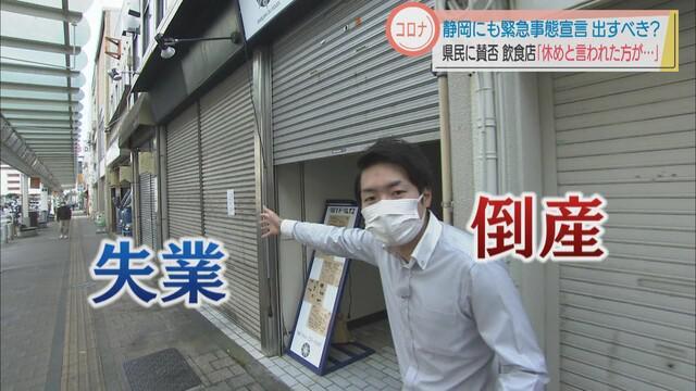 画像: 4月の宣言時には静岡にも拡大