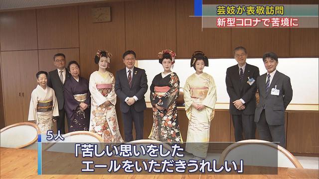 画像: 静岡市長が清水の芸妓5人を激励「清水の芸妓文化を大切に」 youtu.be