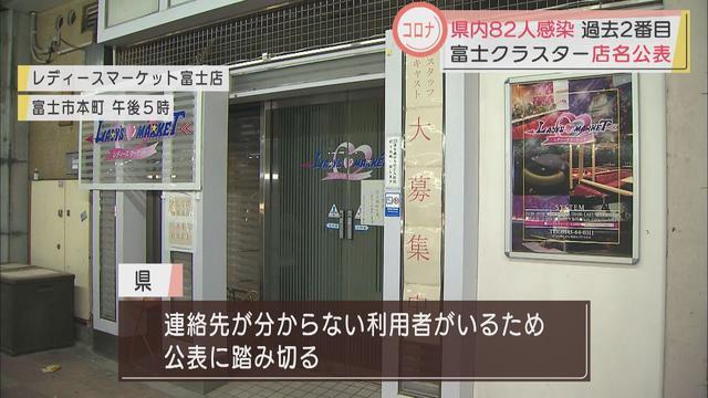 画像: 【新型コロナ】静岡県内新たに82人が感染 2日連続80人以上の感染者で医療体制のひっ迫を懸念 youtu.be