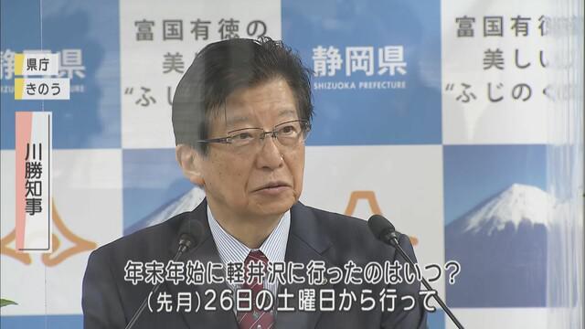 画像: その川勝知事が帰省 「夫婦で車で往復、自宅も2人だけで」
