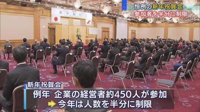 画像: 浜松市商工会議所新年祝賀会 経済の回復を願う youtu.be