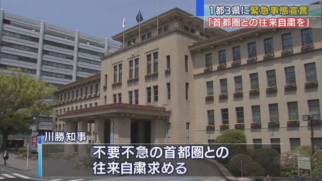 画像: 1都3県に緊急事態宣言 三島駅からの通勤客は youtu.be