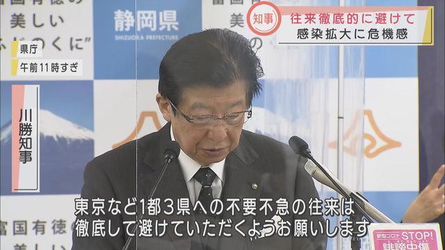 画像: 【新型コロナ】静岡県知事が臨時会見「1都3県への往来を徹底して避けて」県東部での感染拡大に危機感