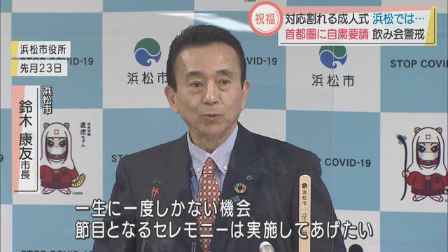 画像: 浜松市長は節目のセレモニーなので、ぜひ実施したい…