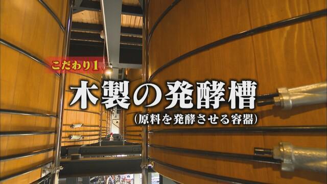 画像: こだわり(1) 木製の発酵槽(原料を発酵させる容器)