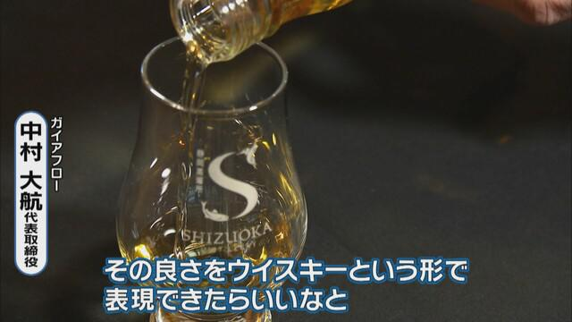 画像: 数年後には静岡が詰まった一杯を
