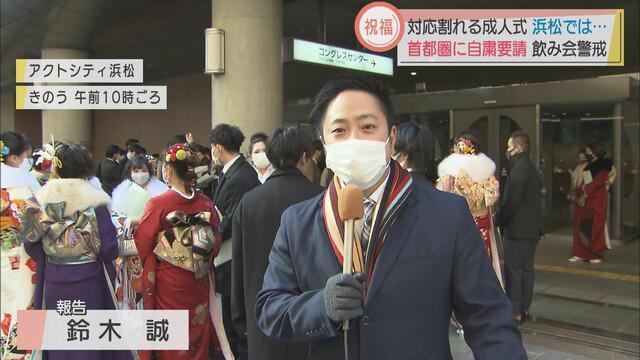 画像: 浜松市は38カ所に分散して成人式 夜の繁華街に新成人の姿はまばら