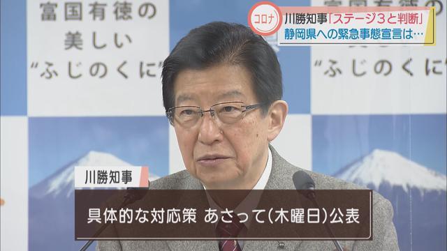 画像1: 【新型コロナ】静岡県独自の警戒レベルを5に引き上げ 緊急事態宣言は要請せず…「県東部ではそれに近い状況」