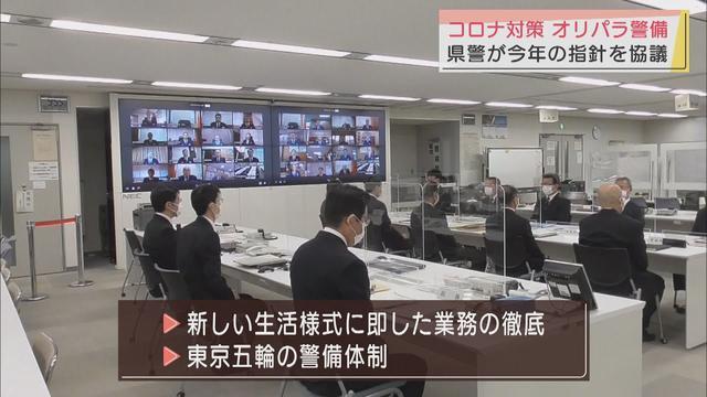 画像: 職員5人が感染の静岡県警で署長会議 山本本部長「感染者が出ても連携して初動対応を」 youtu.be
