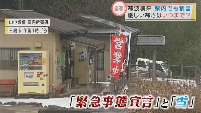 画像4: 家の屋根も真っ白に…静岡県で積雪 静岡市井川と御殿場で-2.2℃