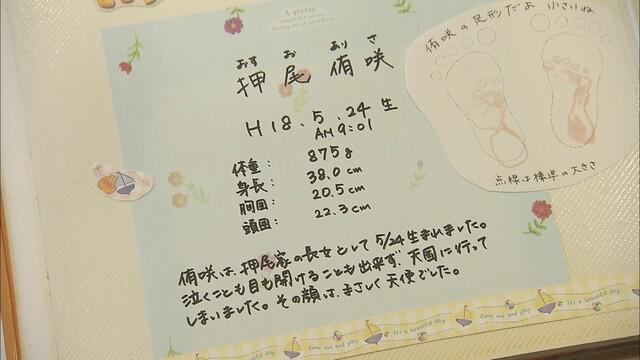 画像: 流産した赤ちゃんには戸籍がない…証を示す「天使届」
