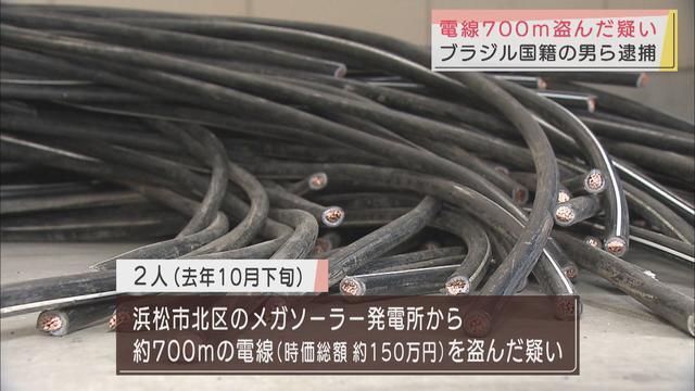 画像: 電気用ケーブル700メートルを盗んだ疑い ブラジル人の男ら2人を再逮捕 静岡県警