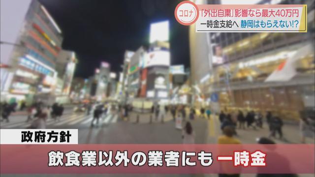 画像: 1都3県に新たな支援 対象外の静岡県では…「みんな影響を受けている」「すべての業種で影響、全員の補償は無理」