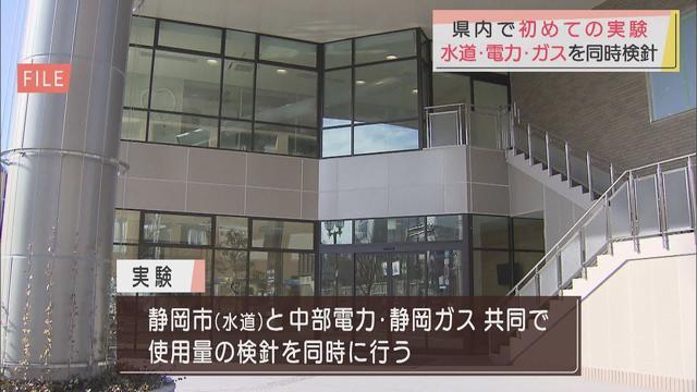 画像: 電気・ガス・水道の検診を同時に… 静岡市で実験が始まる youtu.be