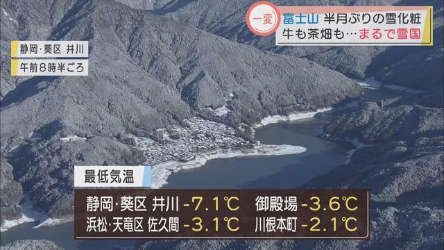 画像: 富士山も雪化粧…冷え込み強まり半月ぶりのまとまった雪 スリップ事故も124件 静岡県 youtu.be