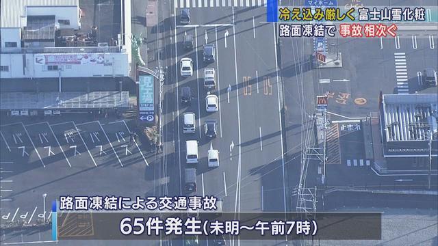 画像: 富士山が雪化粧 厳しい冷え込みで路面凍結による交通事故65件 静岡県 youtu.be