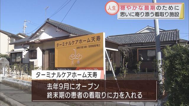 画像: 人生の最期を穏やかに…浜松市に看取りの施設開所 家族「1日寄り添うことができる」 youtu.be