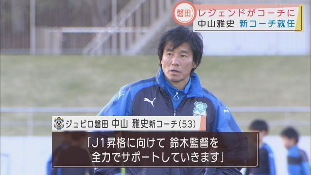 画像: 「J1昇格に向け、鈴木監督を全力でサポートする」 中山雅史選手がコーチとしてジュビロに復帰
