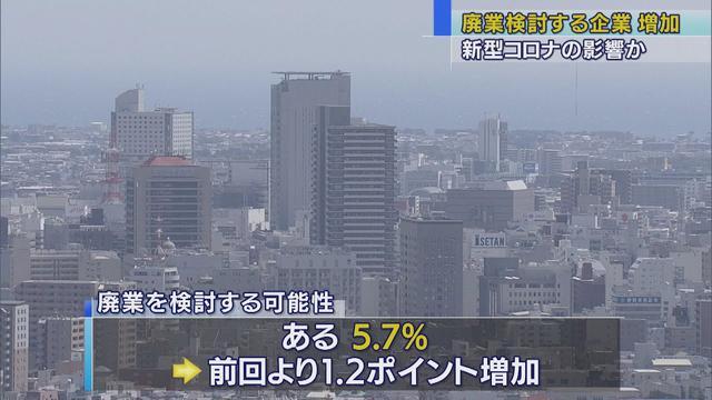 画像: 新型コロナの影響 廃業検討する企業が増加 静岡県内 youtu.be