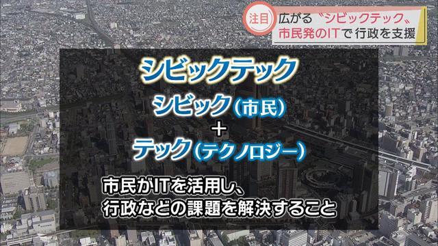 画像: コロナ禍の課題・苦しみをITを利用して市民が解決「シビックテック」 youtu.be