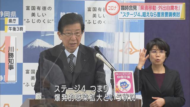 画像: 静岡県知事「我々がステージ4になってはいけない」愛知県の緊急事態宣言に危機感…県境を越える移動自粛を呼び掛け