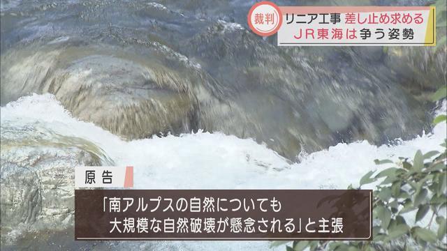 画像: リニア工事差し止め訴訟、裁判始まる JR東海は請求の棄却求める 静岡地裁 youtu.be