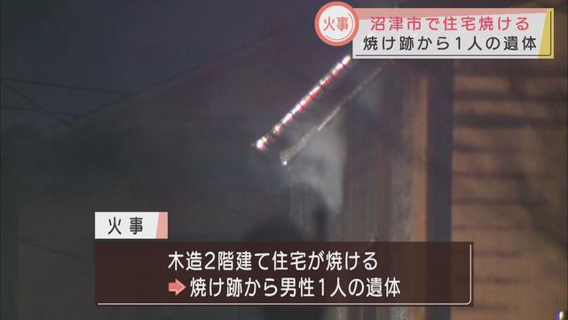 画像: 静岡県沼津市で住宅火災、焼け跡から男性の遺体 1人暮らしの住人と連絡取れず