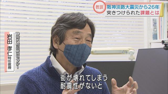 画像: 犠牲者のほとんどが圧死…阪神大震災から26年 住宅耐震化に限界も…95%の目標に届かず 静岡県