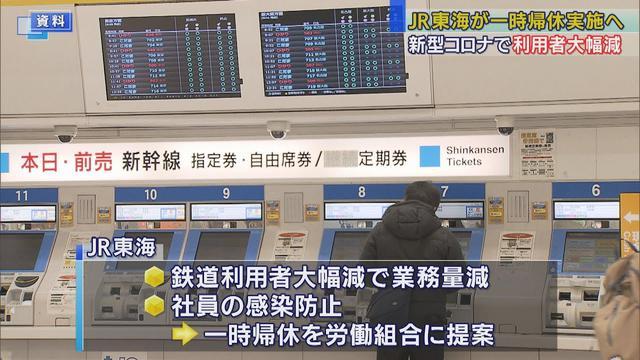 画像: JR東海が一時帰休実施へ…新型コロナの影響で利用者大幅減、業務量が減少 youtu.be