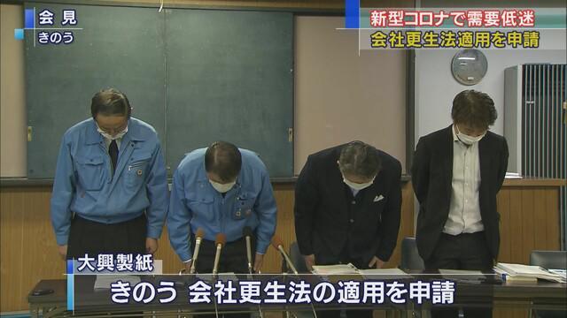画像: 創業70年の老舗製紙メーカーが会社更生法の適用申請 新型コロナで需要低迷、負債総額約140億円 静岡・富士市