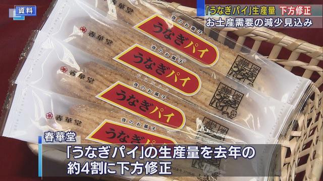 画像: 「うなぎパイ」生産量、去年の4割に下方修正 緊急事態宣言でお土産の需要減少を見込み 浜松市 youtu.be