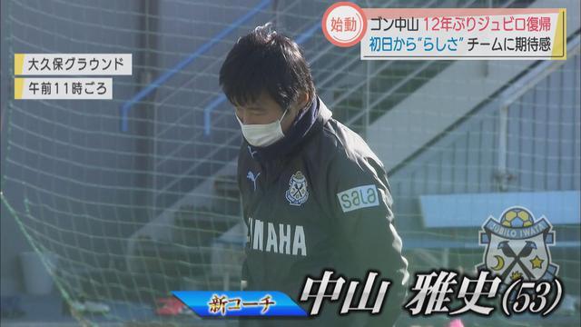 画像: ジュビロ磐田が始動!12年ぶり復帰のゴン中山コーチ「いいね~」早速、選手とコミュニケーション