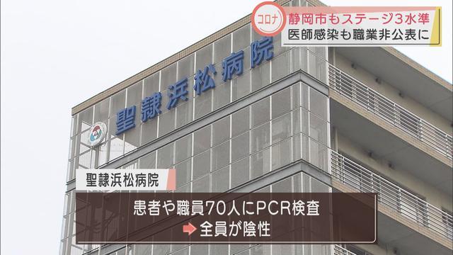 画像: 聖隷浜松病院の職員計3人が感染 接触した患者・職員70人は陰性を確認
