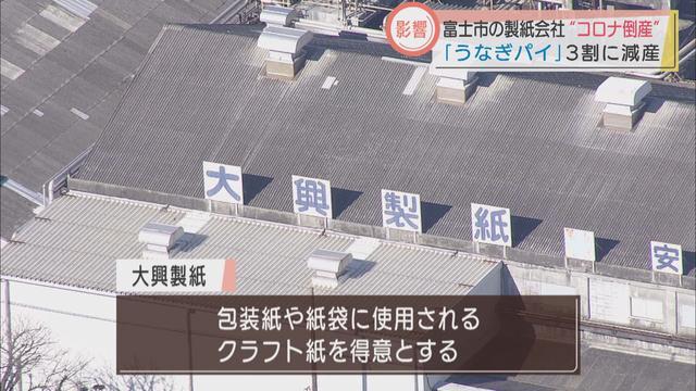 画像: 「大興製紙」(富士市)が会社更生法の適用を申請