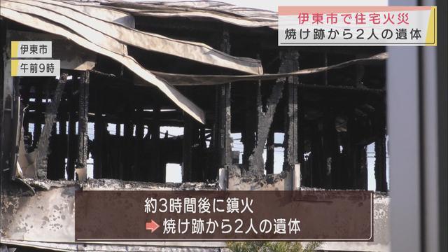 画像: 静岡県伊東市の住宅火災で焼け跡から2人の遺体 高齢の夫婦と連絡取れず