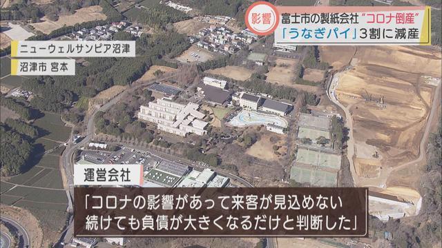 画像: 沼津市の宿泊施設が来月末で閉館