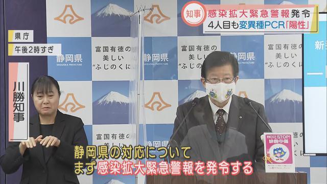 画像: 【新型コロナ】静岡県知事が臨時会見で感染拡大緊急警報を発令 感染力高い変異種確認で「一致団結して危機を」