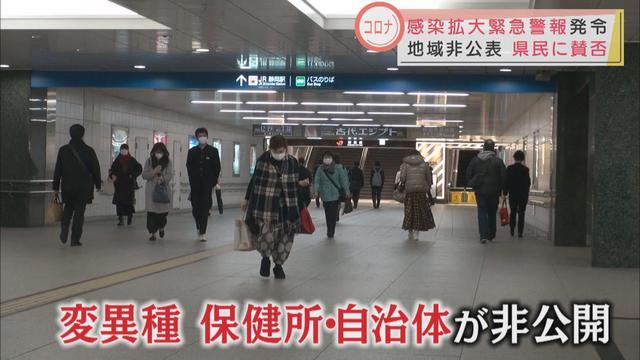 画像: 【新型コロナ】静岡県で変異種の感染を確認 県民は…20代女性「すごく身近に感じて怖い」