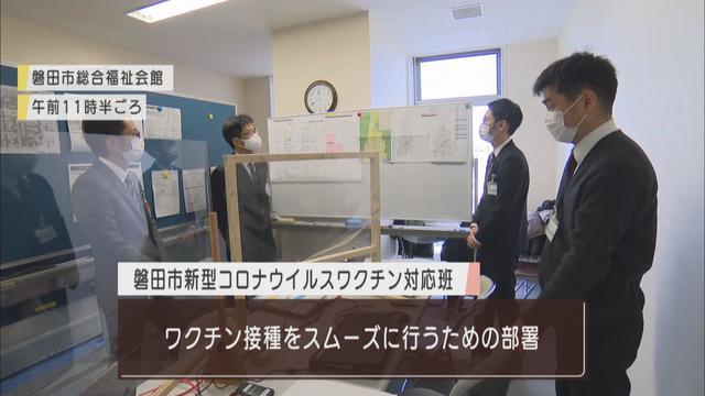 画像: 静岡県磐田市が「ワクチン対応班」新設 分からない部分多く手探りの作業