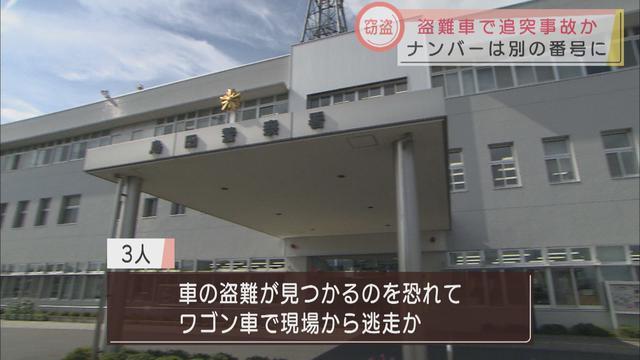 画像: 高級車狙った窃盗グループか…事故車両は盗難車 新東名で事故起こし、助けた男性の車盗んだ罪で起訴の3人を再逮捕 静岡県警