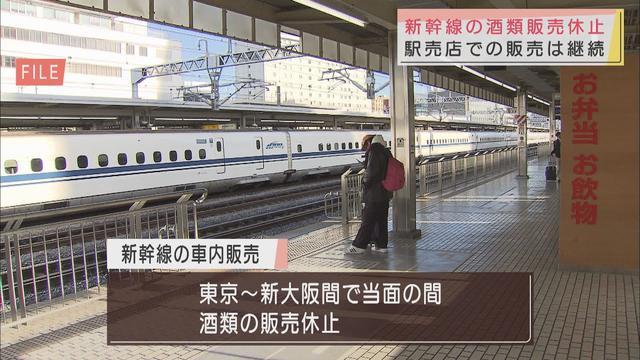 画像: 東海道新幹線   酒類の車内販売を一時休止 感染防止が目的 youtu.be