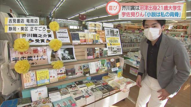 画像: 受賞にわく静岡県の書店