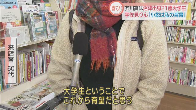 画像1: 来店客からは「大学生でこれから有望」と期待の声