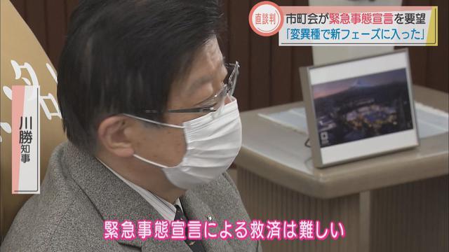 画像: 川勝知事「緊急事態宣言は無理筋」