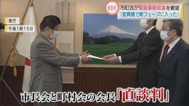 画像: 静岡県の市長町長が「緊急事態宣言」の国への要請求める 知事「ステージ4は1つもなく(要請を)出しようがない」