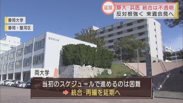 画像: 静岡大学と浜松医科大学の再編延期へ 両大学で合意も反対意見根強く youtu.be