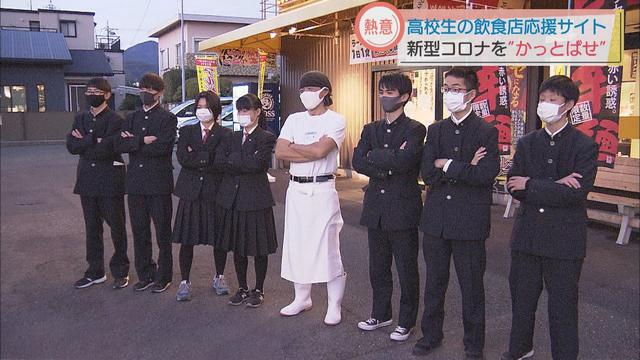 画像: 高校生がIT企業とタッグで静岡市瀬名地区の飲食店を応援 新型コロナを「かっとば瀬名」とWEB配信 youtu.be